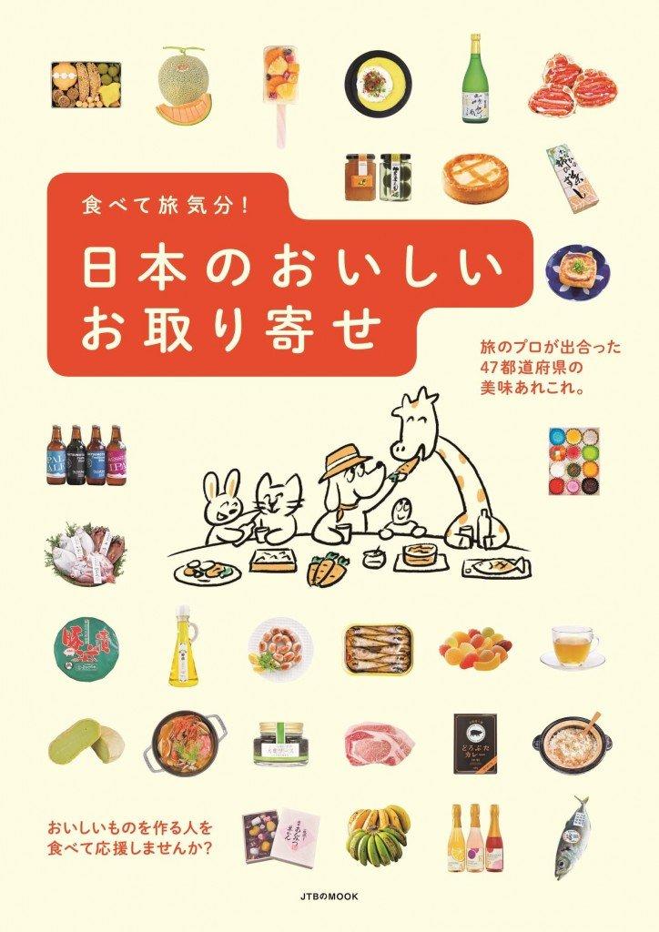 『食べて旅気分! 日本のおいしいお取り寄せ』