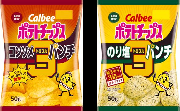 『ポテトチップス コンソメトリプルパンチ』『ポテトチップス のり塩トリプルパンチ』