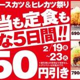 とんかつ専門店「かつや」にて4品限定のお得な『ロースカツ&ヒレカツ祭り』が2月19日(金)より開催!