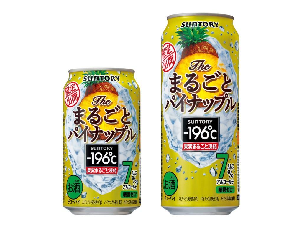 『-196℃ 〈ザ・まるごとパイナップル〉』