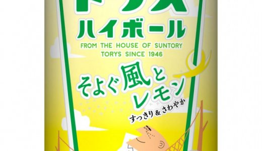 レモン果皮の爽やかな香りを楽しめる『トリスハイボール缶〈そよぐ風とレモン〉』が4月20日(火)より発売!