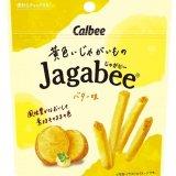 カルビーから『黄色いじゃがいものJagabee バター味』が2月22日(月)よりコンビニ先行で期間限定発売!