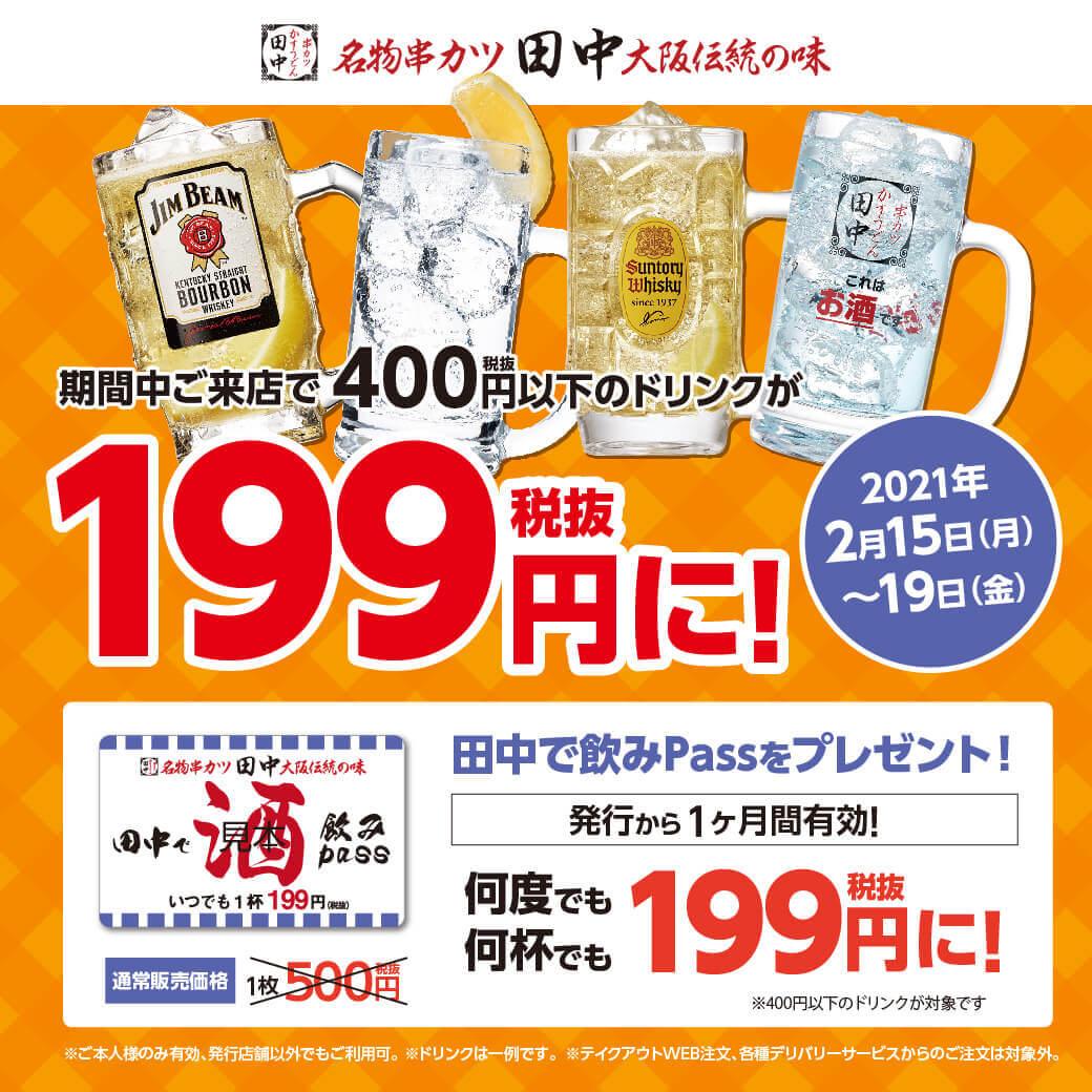 串カツ田中『田中で飲みPass』を無料プレゼント