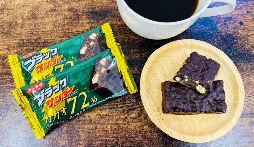 ブラックサンダーシリーズから『ブラックサンダーカカオ72%』が3月1日(月)よりコンビニで先行発売!