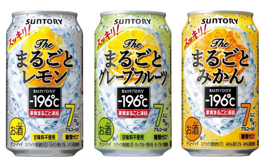 『-196℃ 〈ザ・まるごとレモン〉』『-196℃ 〈ザ・まるごとグレープフルーツ〉』『-196℃ 〈ザ・まるごとみかん〉』