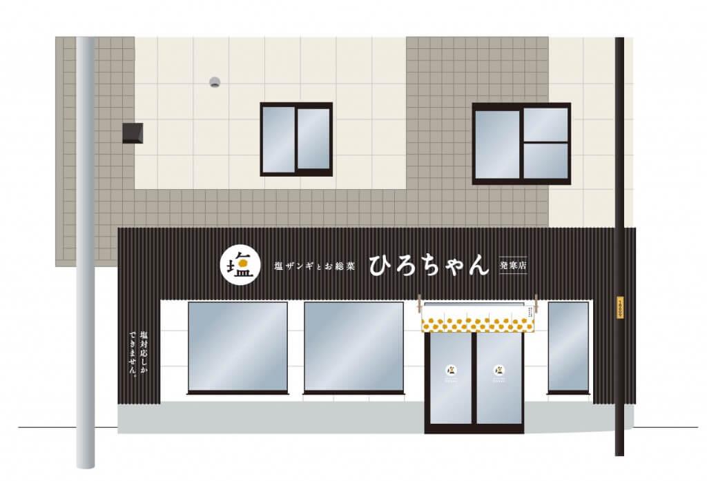 塩ザンギとお総菜 ひろちゃん 発寒店の外観