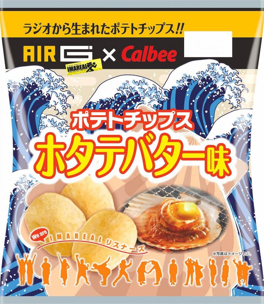 ポテトチップスホタテバター味