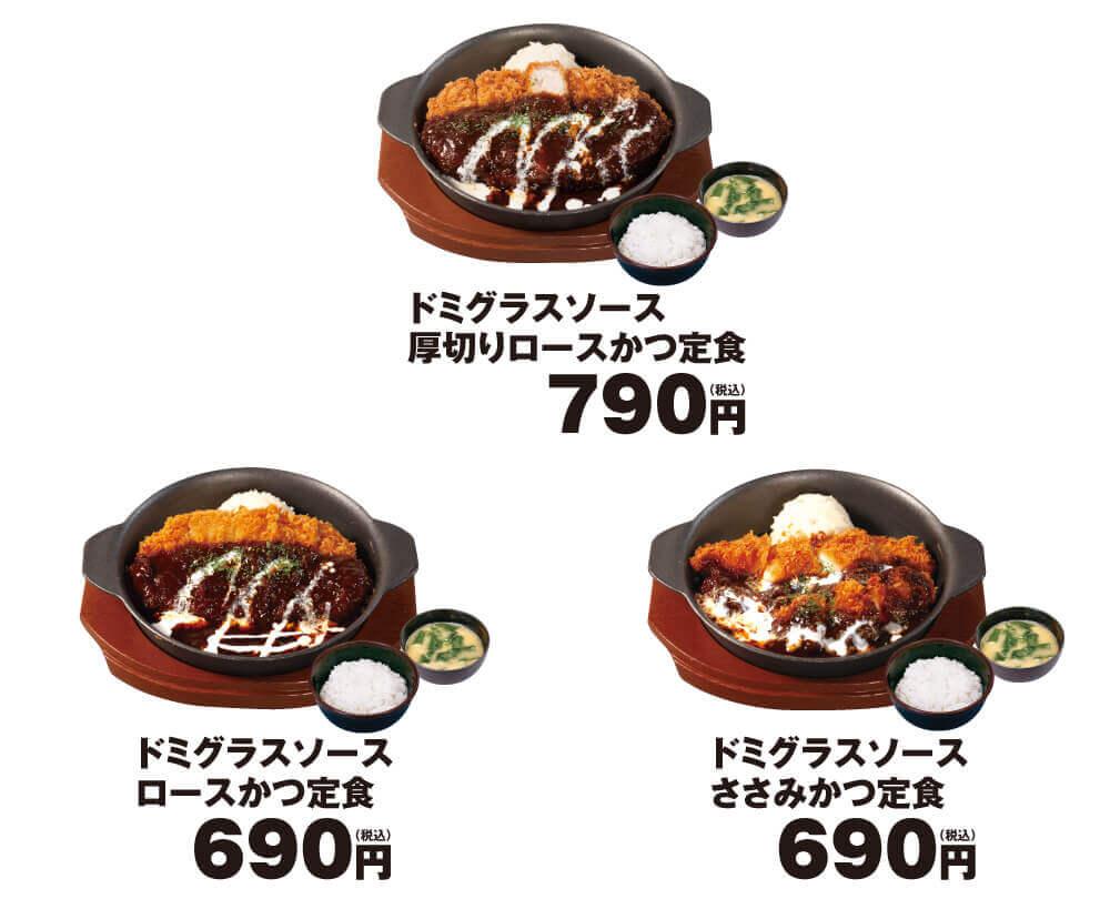 松のや『ドミグラスソースかつ』