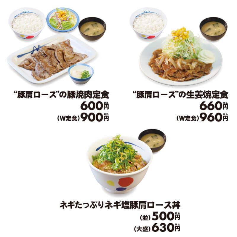 松屋『豚肩ロースの豚焼肉定食』・『豚肩ロースの生姜焼定食』・『ネギたっぷりネギ塩豚肩ロース丼』