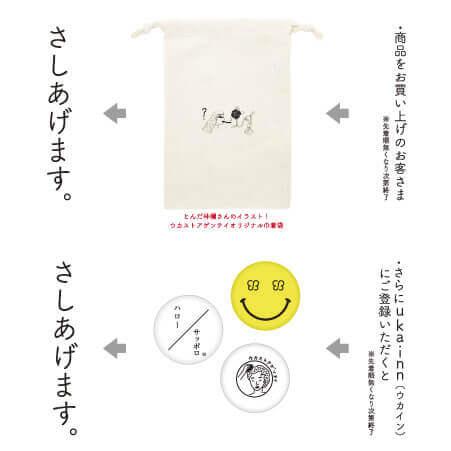 ウカストア 札幌ステラプレイス店のオープンキャンペーン