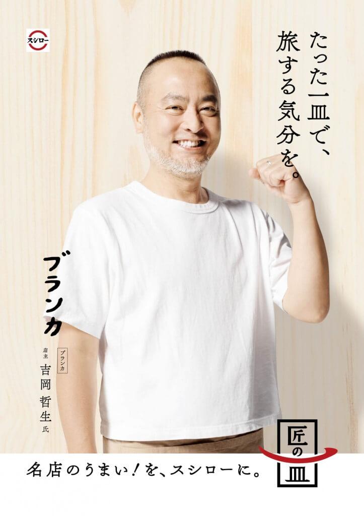 吉岡哲生氏