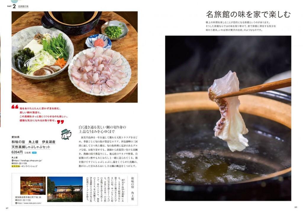 『食べて旅気分! 日本のおいしいお取り寄せ』-PART2 おうちのテーブルで旅気分!