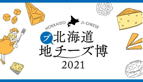 『北海道地チーズ博 week』-【2nd week】 「北海道地チーズを知ろうweek」
