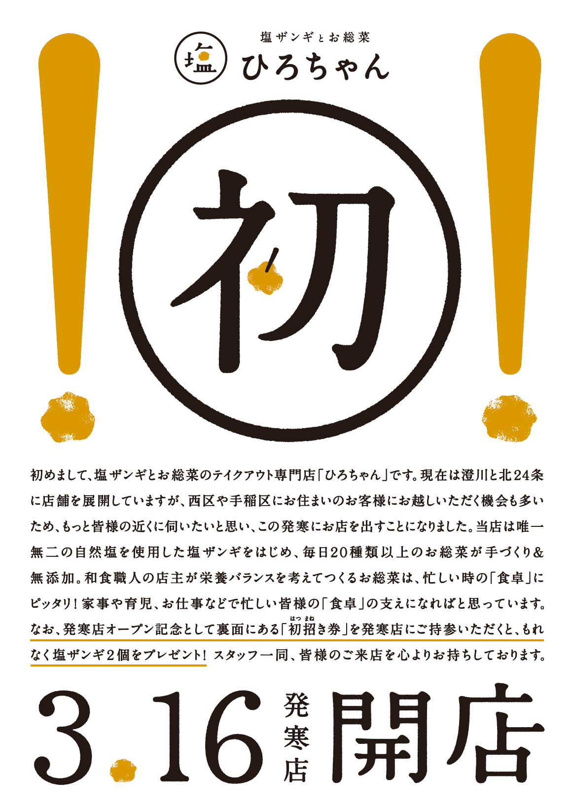 塩ザンギとお総菜 ひろちゃん 発寒店オープンのポスター(表)
