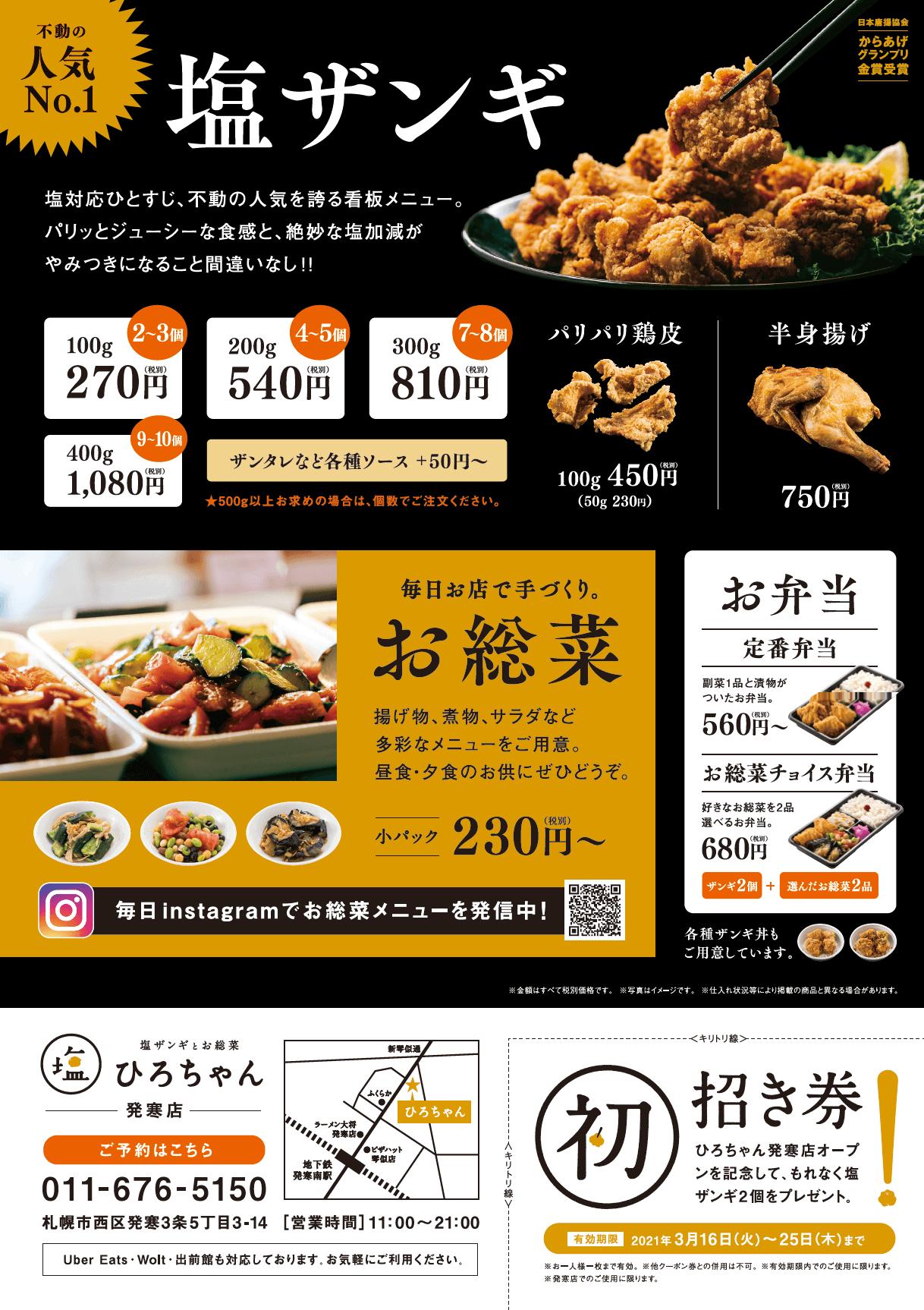 塩ザンギとお総菜 ひろちゃん 発寒店オープンのポスター(裏)