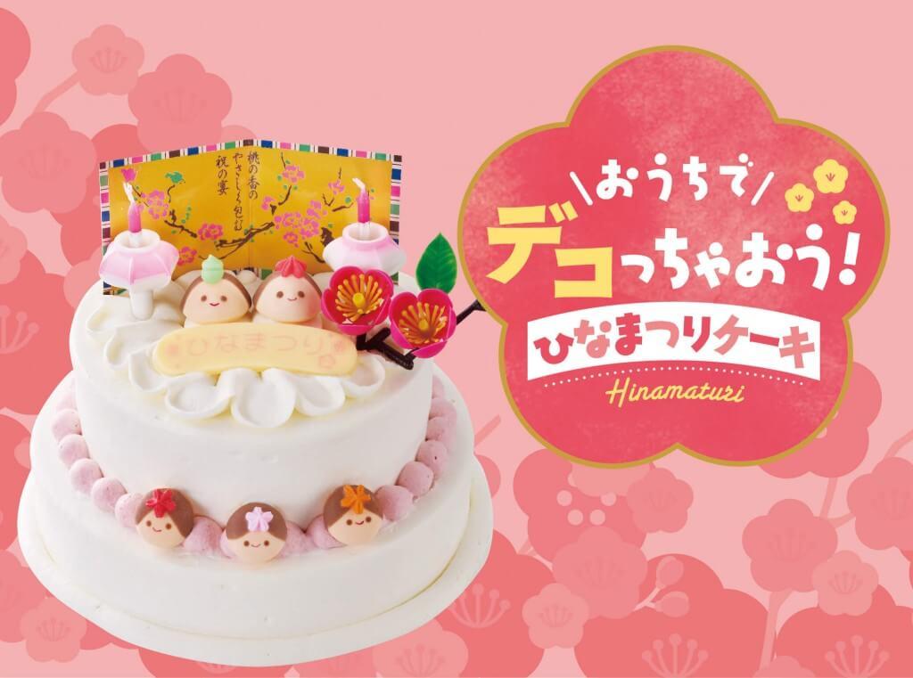 もりもとのひなまつり商品『おうちでデコっちゃおう!ひなまつりケーキ』