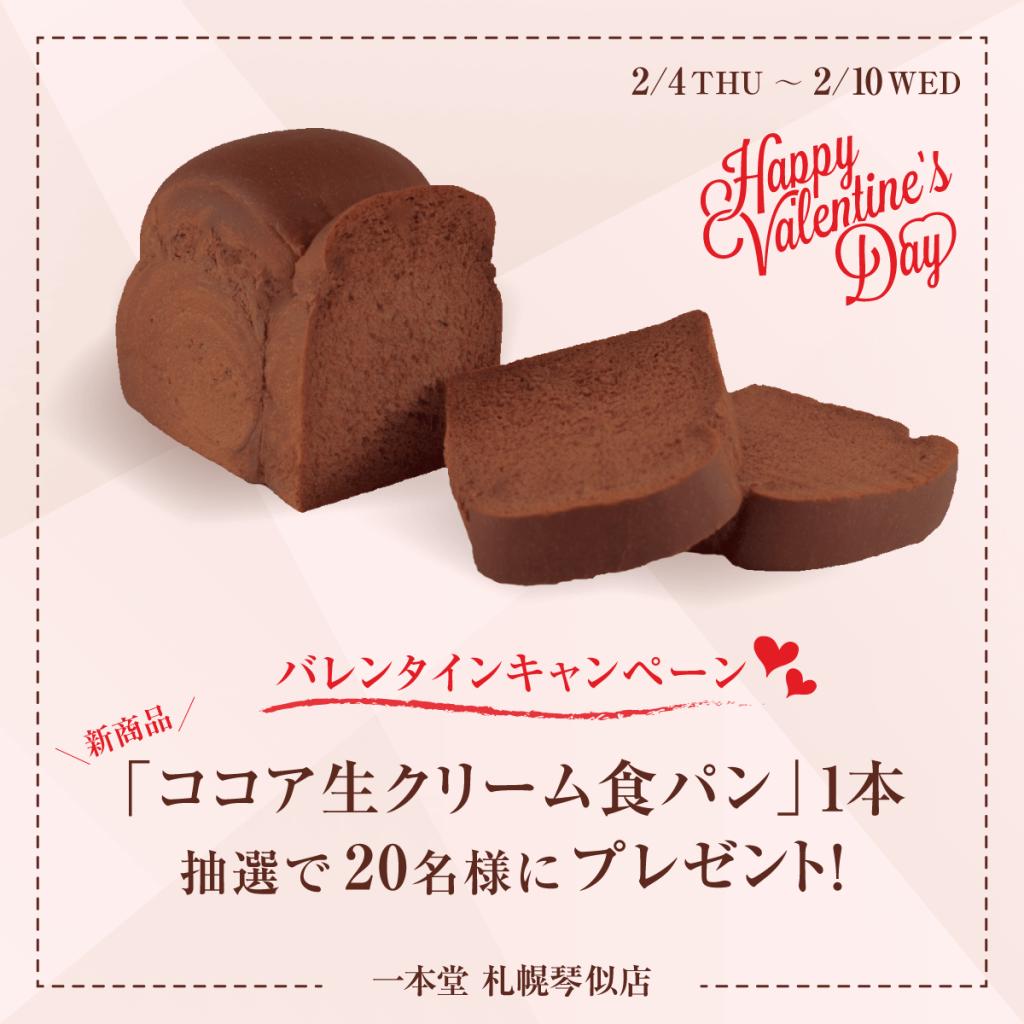 一本堂 札幌琴似店『ココア生クリーム食パン』プレゼントキャンペーン