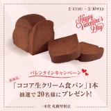 西区にある一本堂 札幌琴似店が『ココア生クリーム食パンのプレゼントキャンペーン』をTwitter・インスタグラムにて開催中!