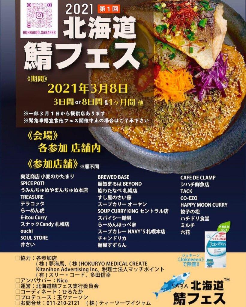 北海道鯖フェス