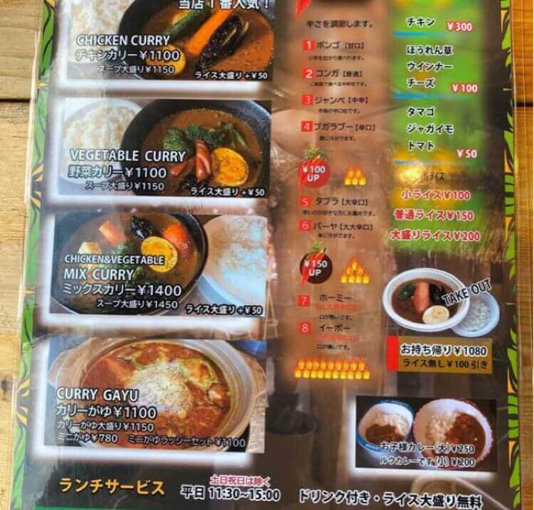 スープカリーkufuuのメニュー