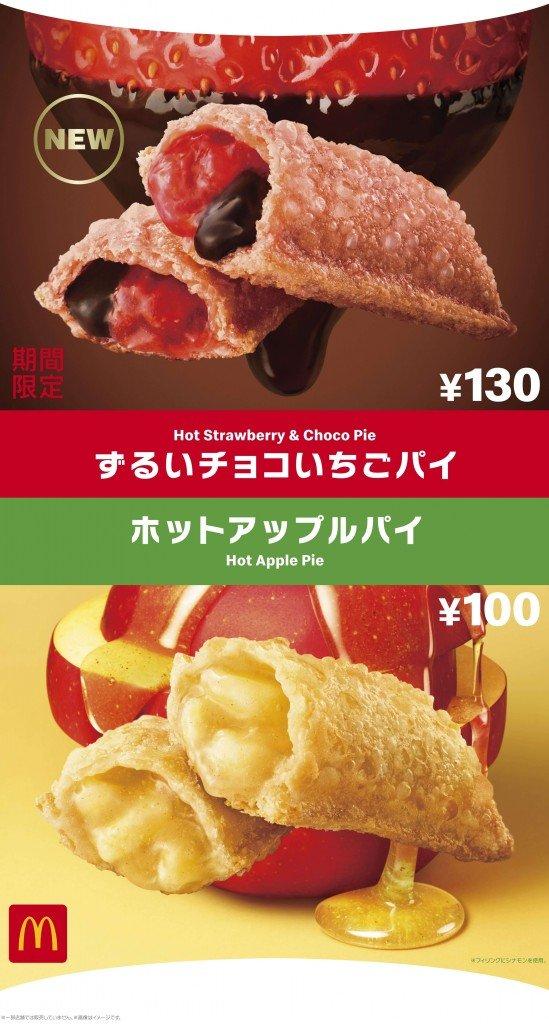 マクドナルド『ずるいチョコいちごパイ』『ホットアップルパイ』