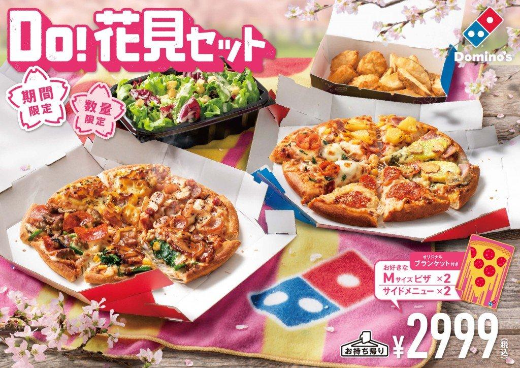 ドミノ・ピザ『Do!花見セット』