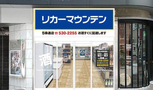 【リカーマウンテン すすきの5条通店】すすきのに全国展開するお酒専門店がオープン!