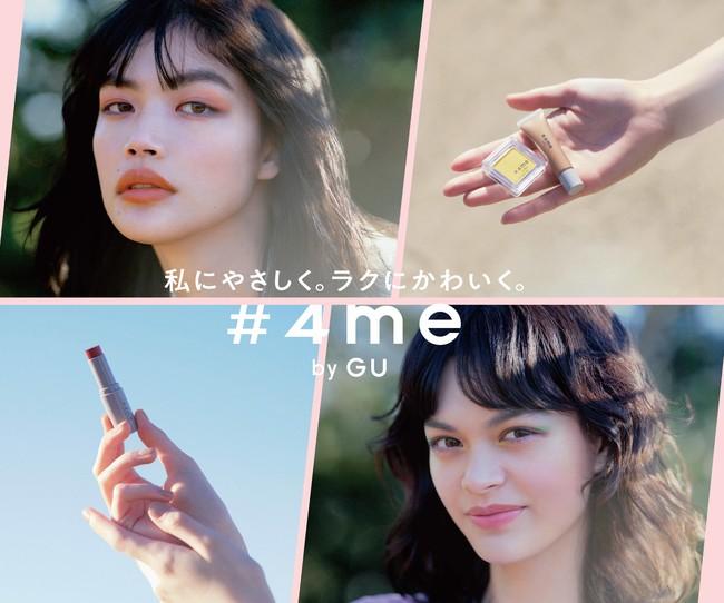 「#4me by GU」