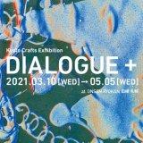 北1西7のONSEN RYOKAN 由縁 札幌にて期間限定カフェや北海道在住の作家の器即売会を行う『DIALOGUE + ポップアップイベント』が開催!