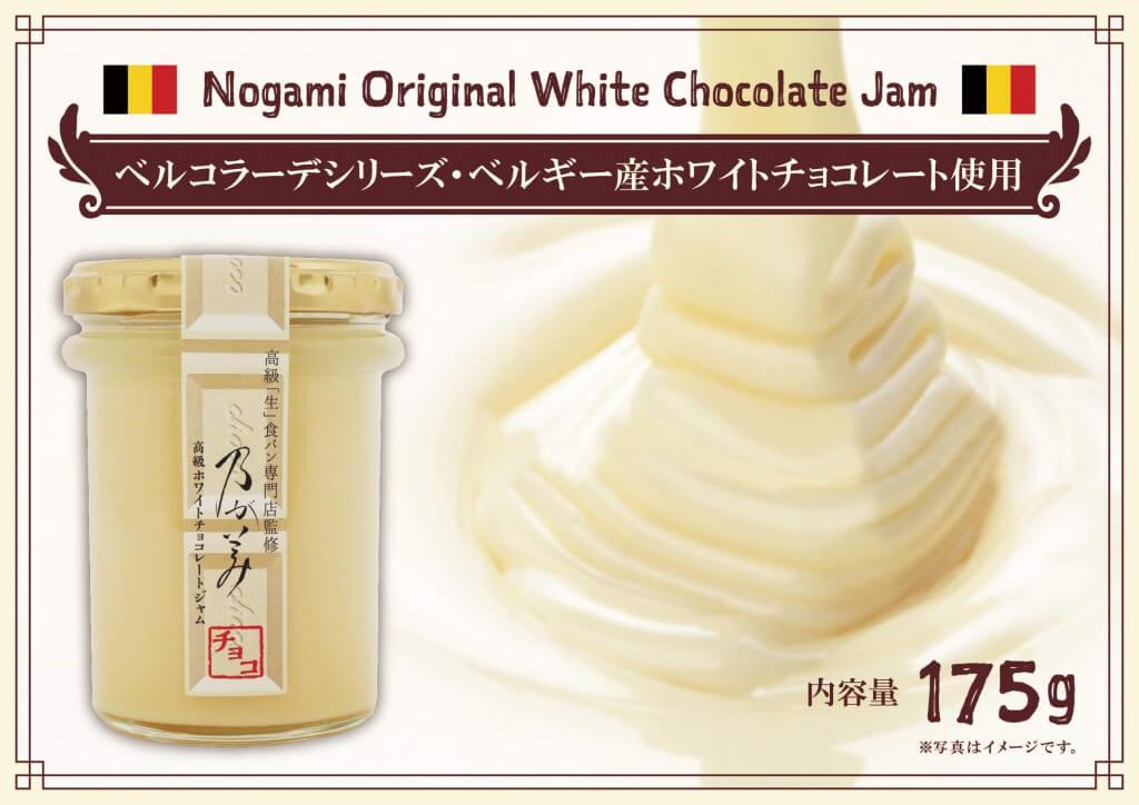高級「生」食パン専門店 乃が美『ホワイトチョコレートジャム』