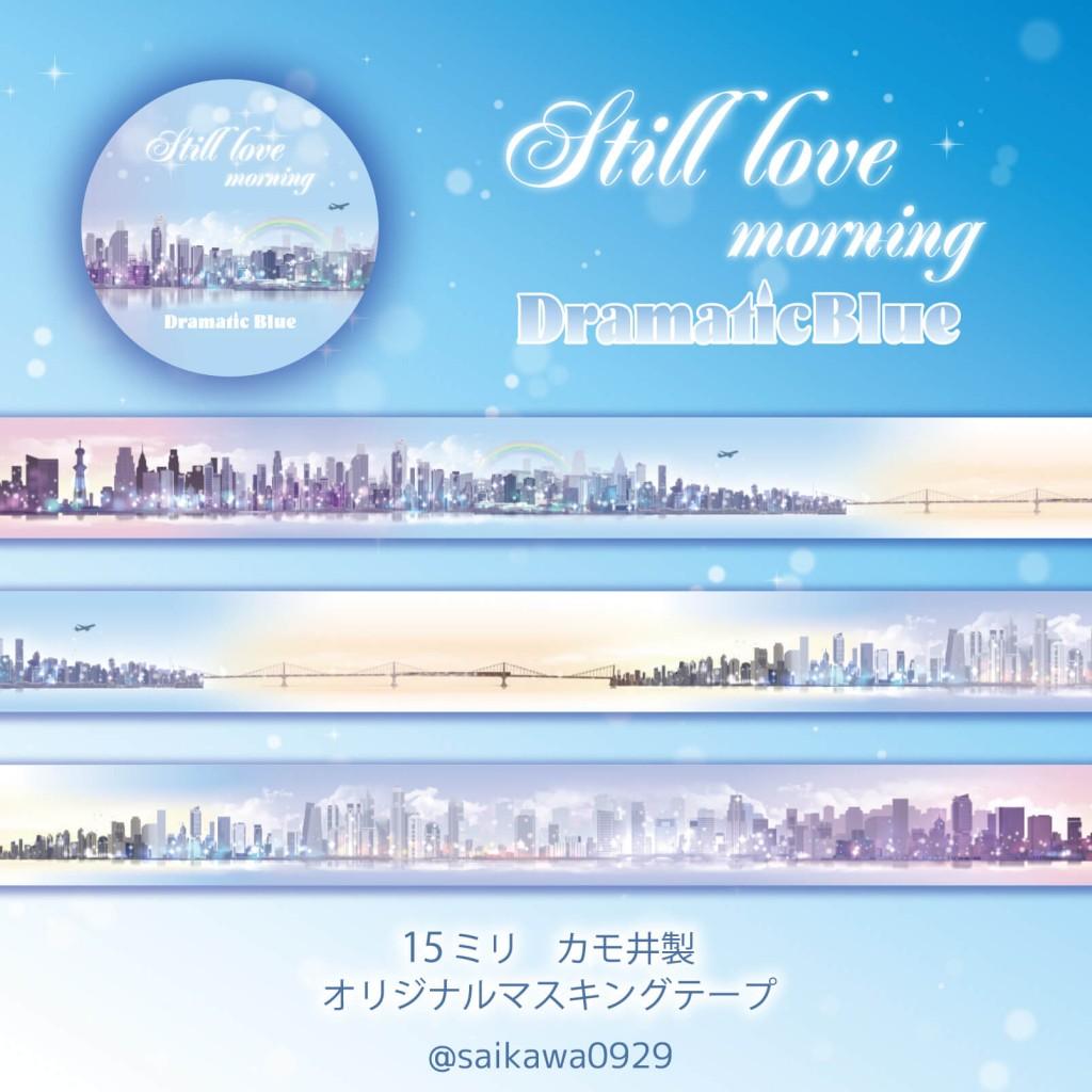 DramaticBlue(ドラマチックブルー)『橋の街(朝)のマスキングテープ「Still Love-morning-」』