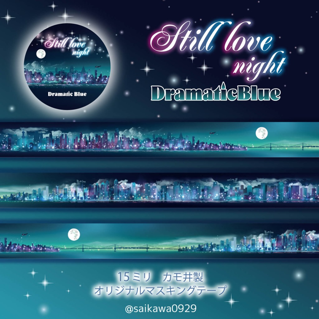 DramaticBlue(ドラマチックブルー)『橋の街(夜)のマスキングテープ「Still Love-night-」』