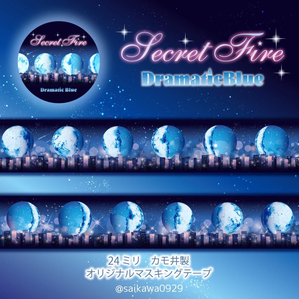 DramaticBlue(ドラマチックブルー)『満ち欠け(蒼)のマスキングテープ「Secret Fire」』