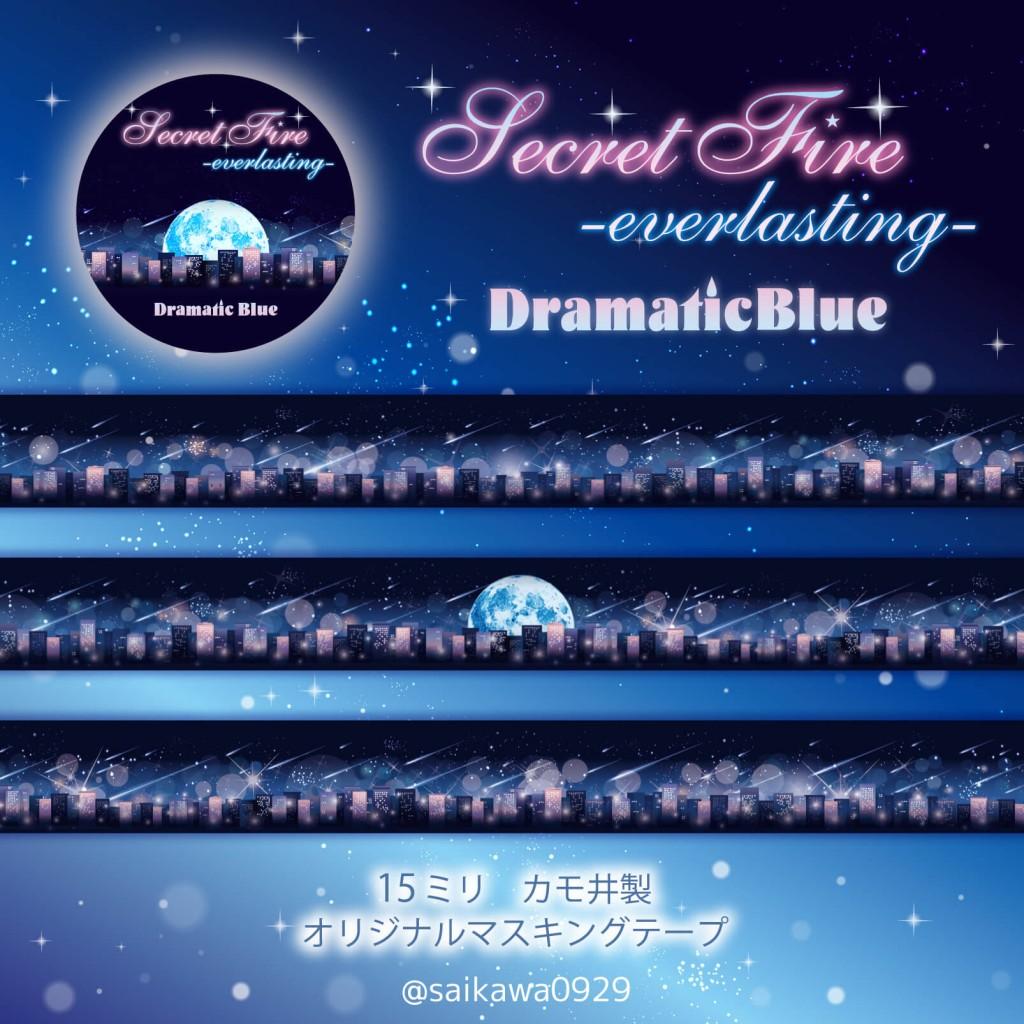 DramaticBlue(ドラマチックブルー)『流れ星のマスキングテープ「Everlasting」』