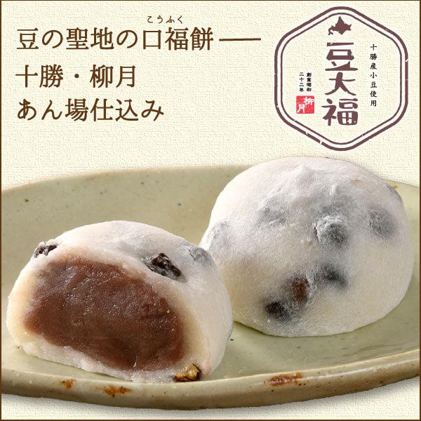 柳月の『豆大福』