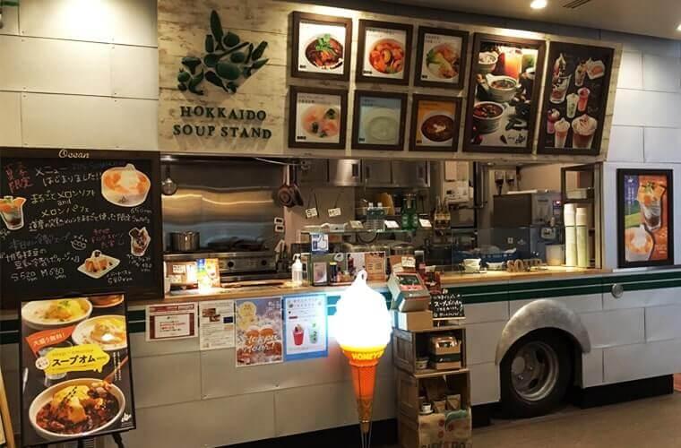 北海道スープスタンド 札幌赤れんが テラス店