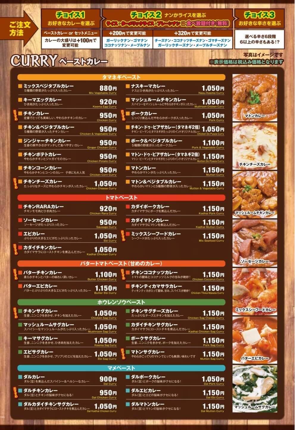 スパイスダイニングDIYO(ディヨ) 手稲山口店のメニュー