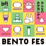 ロフトにて弁当箱や水筒などの便利グッズを販売する『BENTO FES ~みんなのお弁当じかん~』が開催中!
