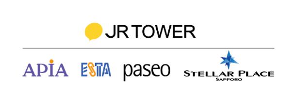 JRタワーの4つの商業施設