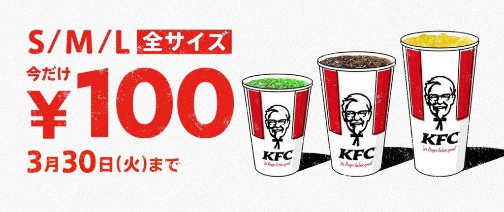 ケンタッキーフライドチキン『ドリンク全サイズ100円キャンペーン』