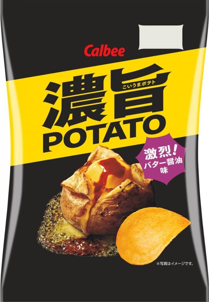 『濃旨POTATO 激烈!バター醤油味』