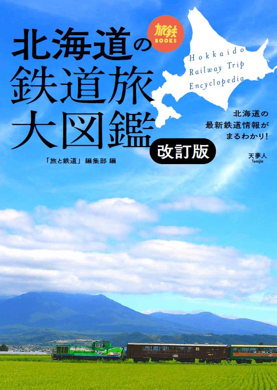 『旅鉄BOOKS043 北海道の鉄道旅大図鑑 改訂版』