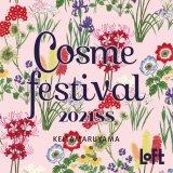 ロフトにて恒例の人気企画『コスメフェスティバル』が3月8日(月)より開催!注目のアジアンコスメなども登場っ