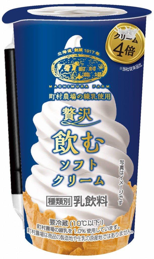『町村農場 贅沢飲むソフトクリーム』