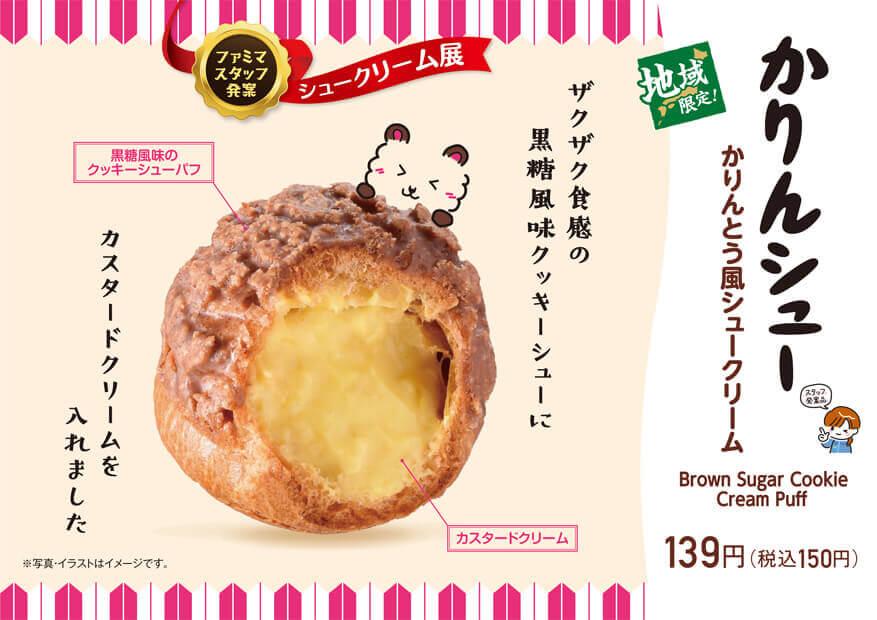 『かりんシュー(かりんとう風シュークリーム)』