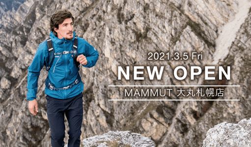 【MAMMUT(マムート)大丸札幌店】スイス発のアウトドアブランドが大丸札幌にオープン!登山やハイキング用アイテムも充実っ