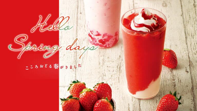 カフェ・ド・クリエの『苺&ヨーグルトスムージー』
