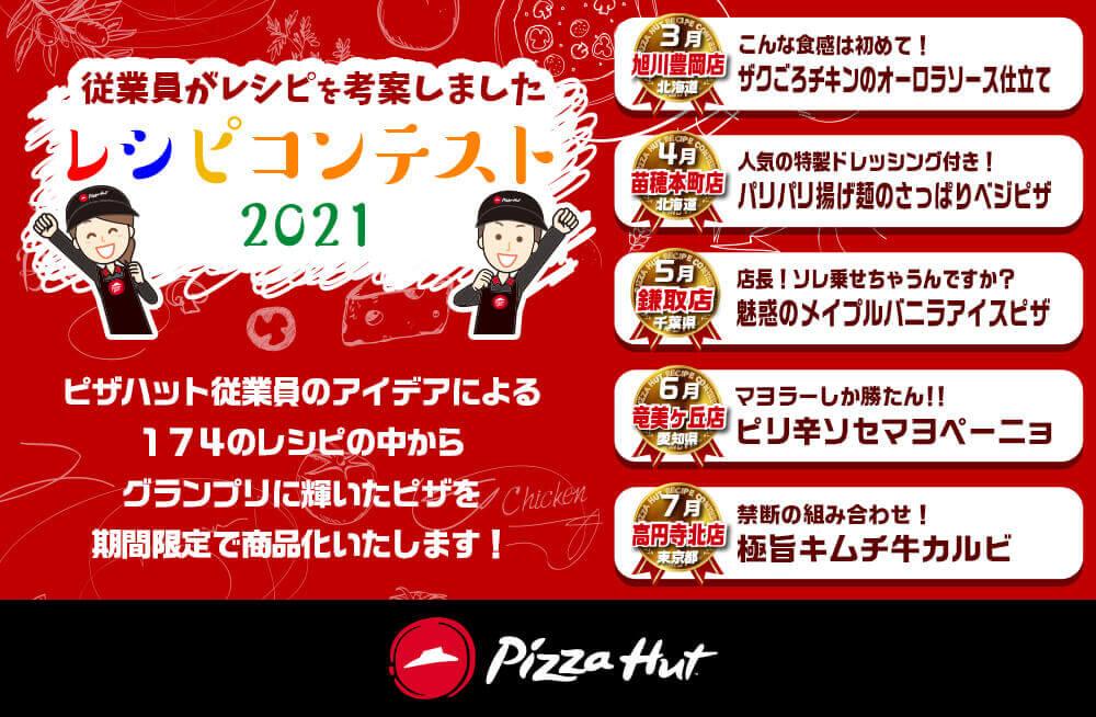ピザハットの『レシピコンテスト2021』グランプリメニュー