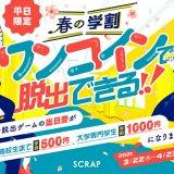リアル脱出ゲーム 札幌店にてワンコインで脱出できる平日限定の『ワンコインで脱出できる!春の学割キャンペーン!』が開催!