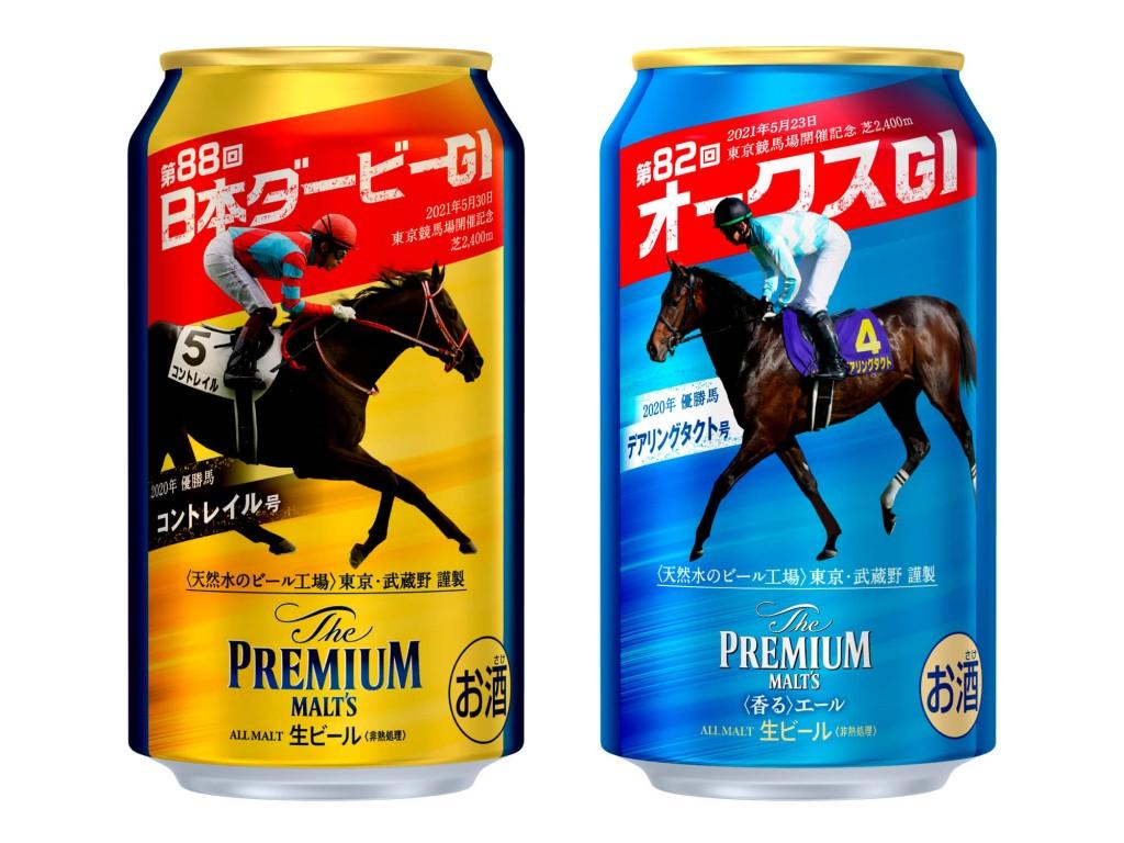 『ザ・プレミアム・モルツ〈'21日本ダービー記念缶〉』・『同〈香る〉エール〈'21オークス記念缶〉』